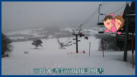 17年2月下旬スキー