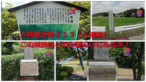 大崎検定問253(上級編) この城跡はどの街道沿いにあるか?