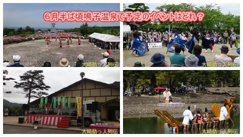6月半ば頃鳴子温泉で予定のイベントはどれ?