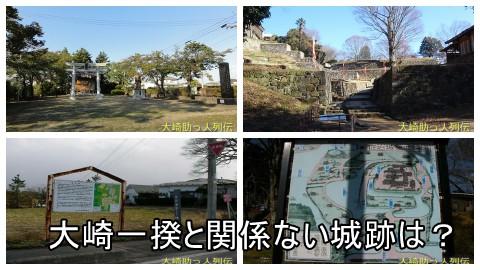 大崎検定問265(中級編)大崎一揆と最も関係のない城跡はどれ?