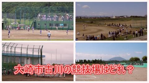 大崎検定問266(初級編) 大崎市古川の競技場はどれ?
