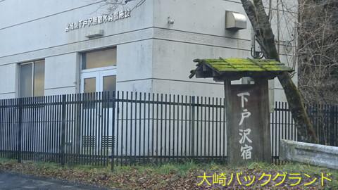 七が宿街道(宮城県南)下戸沢宿